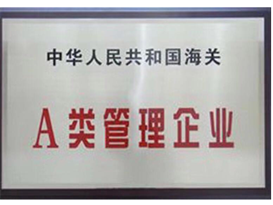 A类管理企业